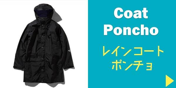 coat poncho レインコート ポンチョ