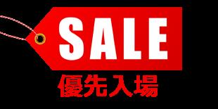 【ナチュラム】アウトドア&フィッシング用品の世界最大級専門店