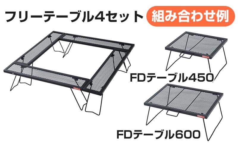 テントファクトリー スチールワークス コネクションテーブル