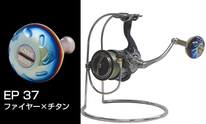 ダイワ EP37 ファイヤー×チタン