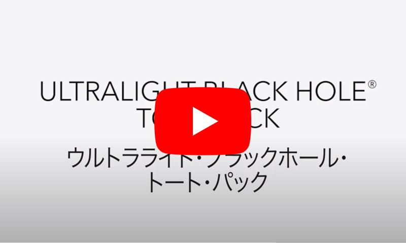 パタゴニアウルトラライトブラックホールトートパック動画