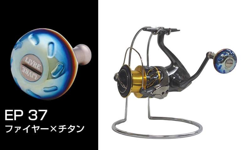 シマノ EP37 ファイヤー×チタン