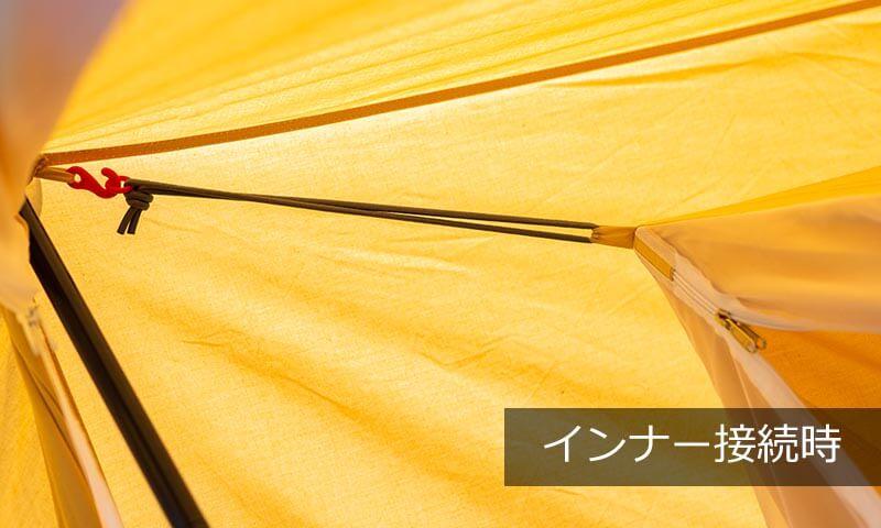 ハイランダー テント アルネスのテント内部も良心設計