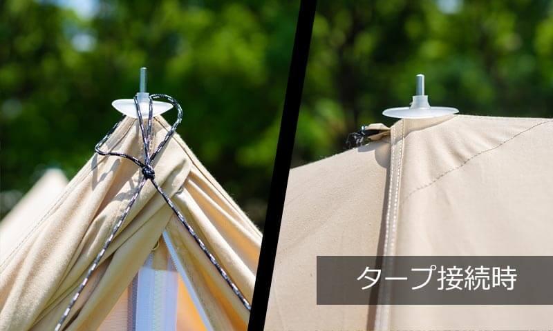 ハイランダー テント アルネスは、タープとの連結を考えた構造