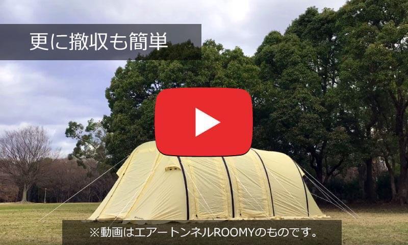 エアートンネルルーミィの撤収タイムラプス動画