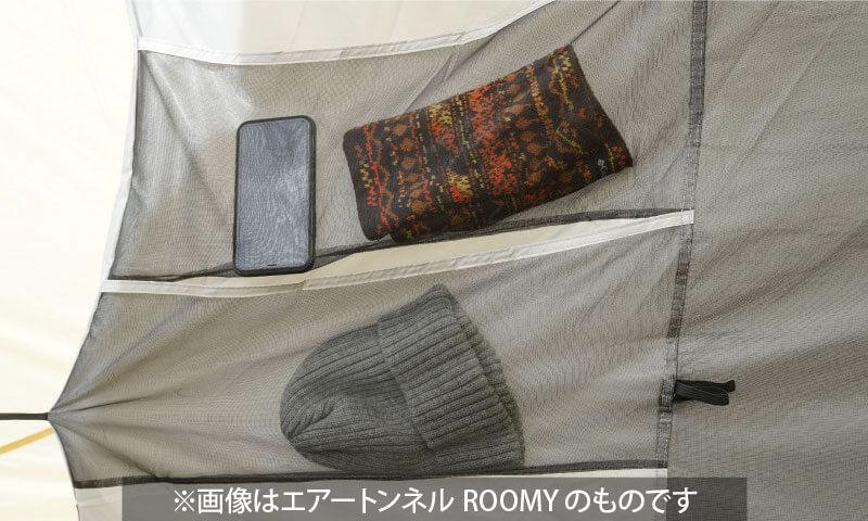 エアートンネルルーミィのインナーテント入口脇のメッシュポケット