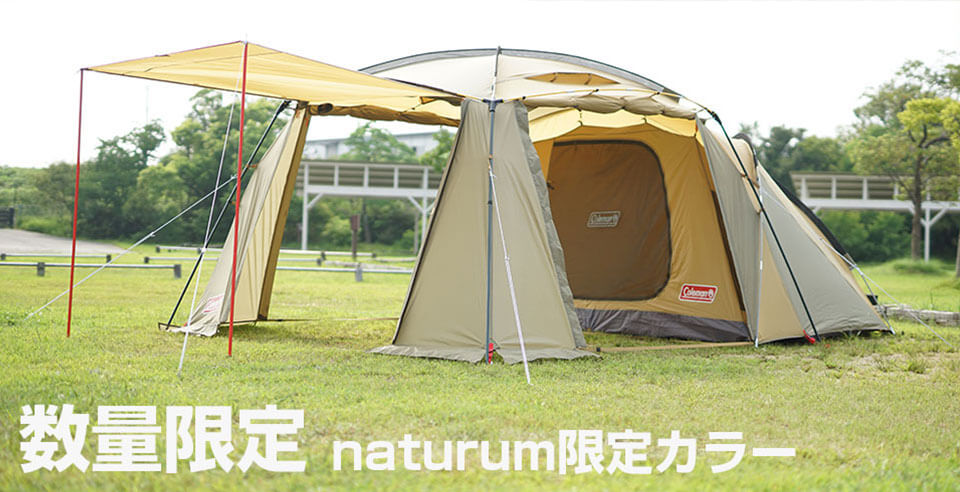 naturum×Coleman圧倒的人気2ルームテント