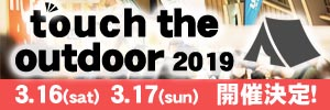touch the outdoor 2019 3.16(sat) 3.17(sun)開催決定!