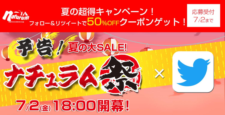 夏の特別キャンペーン!フォロー&リツイートでクーポンゲット!ナチュラム祭!7月2日(金)18時開幕!