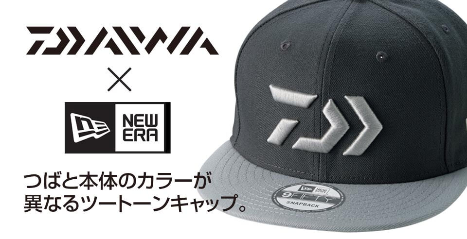 DC-5408NW(9FIFTY Collaboration with NEW ERA)~ つばと本体のカラーが異なるツートーンキャップ。