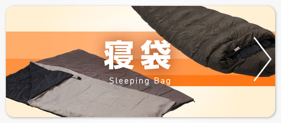寝袋 sleeping bag