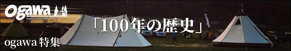 小川キャンパル特集