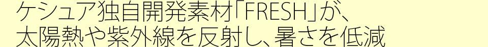 ケシュア独自開発素材「FRESH」が、太陽熱や紫外線を反射し、暑さを低減