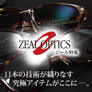 ZEAL OPTICS ジール特集 日本の技術が織りなす究極アイテムがここに-。