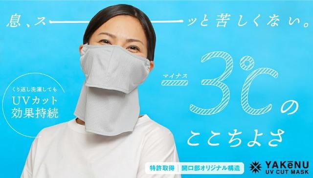 【ヤケーヌ他】夏を乗り切る高機能アイディアマスクたち
