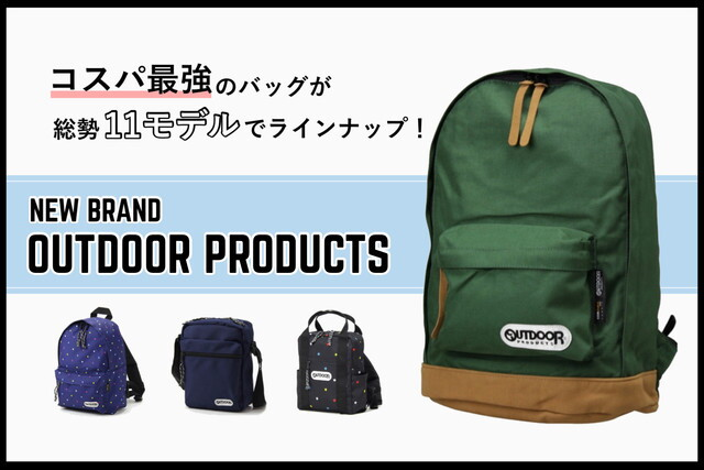 【OUTDOOR PRODUCTS】圧倒的バリエーションでラインナップ!