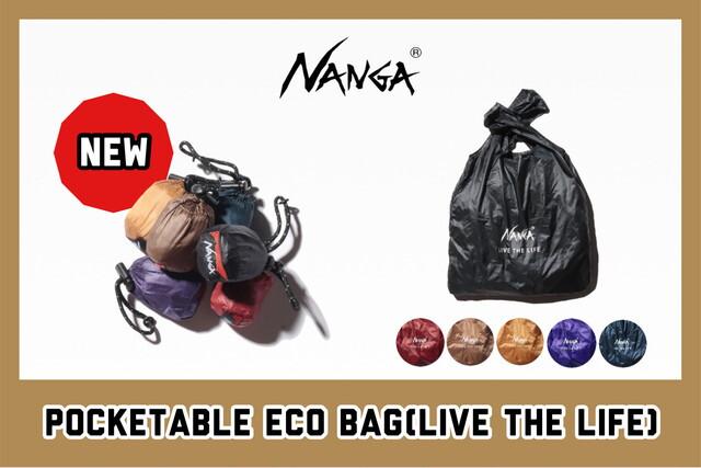 【NANGA(ナンガ)】爆発的人気を誇ったエコバッグが再入荷!
