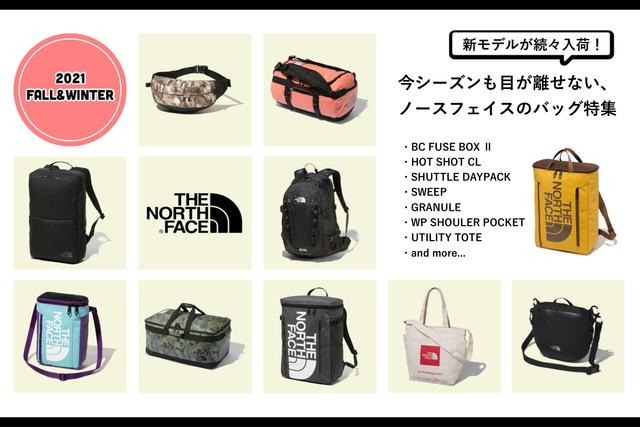 【THE NORTH FACE(ノースフェイス)】2021秋冬版! オススメバッグ特集