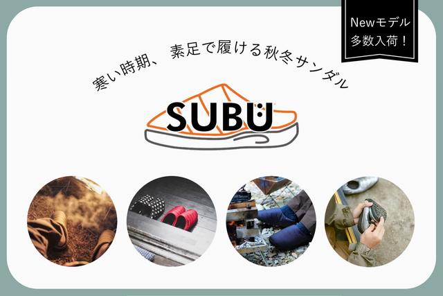 【SUBU(スブ)】2021秋冬モデルが販売開始!